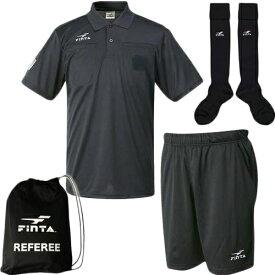 フィンタ FINTA メンズ サッカー レフリー3点セット