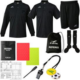 フィンタ FINTA メンズ サッカー レフリー5点セット