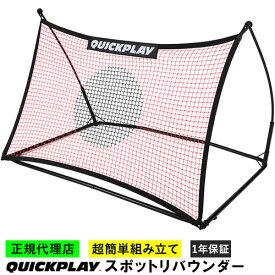 クイックプレイ QUICKPLAY スポットリバウンダー ELITE 1.5m×1.0m サッカー 競技チーム用 練習 壁打ちネット SE1.5