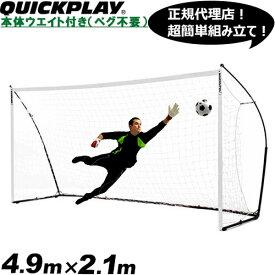 クイックプレイ QUICKPLAY ポータブル サッカーゴール ELITE 少年サッカー8人制サイズ 5m×2m 組み立て式 KE5M