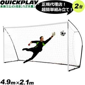 クイックプレイ QUICKPLAY ポータブル サッカーゴール ELITE 少年サッカー8人制サイズ 5m×2m 2台セット 組み立て式 KE5M*2