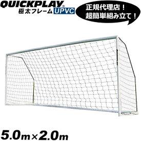 クイックプレイ QUICKPLAY 組み立て式 サッカーゴール 5m×2m MF216 UPVCフレーム 折りたたみ サッカー ゴール