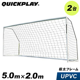 クイックプレイ QUICKPLAY 組み立て式 サッカーゴール 5m×2m MF216 2台セット UPVCフレーム 折りたたみ サッカー