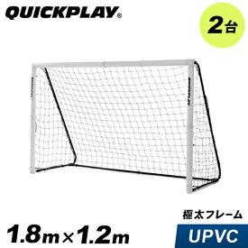 クイックプレイ QUICKPLAY 組み立て式 サッカーゴール 1.8m×1.2m MF6 2台セット UPVCフレーム 折りたたみ サッカー