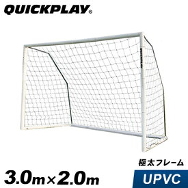クイックプレイ QUICKPLAY 組み立て式 フットサルゴール 3m×2m 公式サイズ MF2F UPVCフレーム 折りたたみ サッカー ゴール
