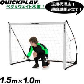 クイックプレイ QUICKPLAY ポータブル サッカーゴール ELITE 1.5m×1.0m 組み立て式ゴール 5KSR ELITE