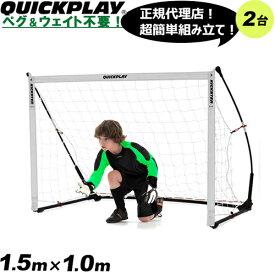 クイックプレイ QUICKPLAY ポータブル サッカーゴール ELITE 1.5m×1.0m 2台セット 組み立て式ゴール 5KSR