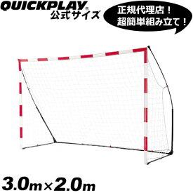 クイックプレイ QUICKPLAY ポータブル ハンドボールゴール 3m×2m 公式サイズ HBS 折りたたみ式 ゴール