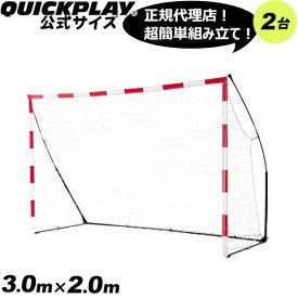 クイックプレイ QUICKPLAY ポータブル ハンドボールゴール 3m×2m 公式サイズ HBS 2台セット 折りたたみ式 ゴール