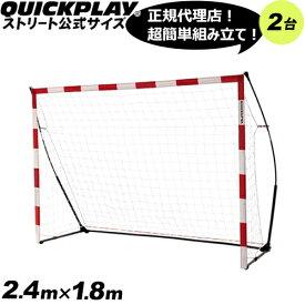 クイックプレイ QUICKPLAY ポータブル ハンドボールゴール 2.4m×1.8m ジュニア ストリートハンドボールサイズ 2台セット HBJ 折りたたみ式ゴール