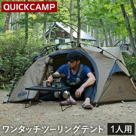 クイックキャンプ QUICKCAMP ダブルウォール ツーリングテント 1人用 タン QC-BEETLE1 軽量 アルミポール製