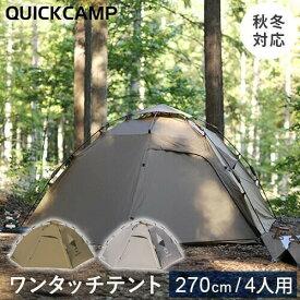 クイックキャンプ QUICKCAMP ダブルウォール ドームテント ラージ 4人-5人用 タン QC-HL270 前室 インナーテント付
