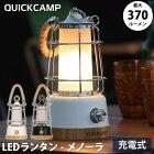 1日・2日限定■エントリーでポイント+4倍■クイックキャンプ QUICKCAMP アンティーク風 LEDランタン メノーラ QC-LED370 ブラック キャンプ アウトドア インテリア 暖色 LED ランタン 充電式