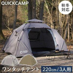 クイックキャンプ QUICKCAMP ダブルウォール ドームテント 3人用 グレー QC-DT220 インナーテント付き アウトドア キャンプ ワンタッチテント