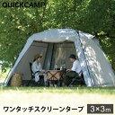 クイックキャンプ QUICKCAMP スクリーンタープ 3m グレー QC-ST300 フルクローズ 大型 UVカット スクリーンシェード …