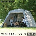 クイックキャンプQUICKCAMPスクリーンタープ3mグレーQC-ST300フルクローズ大型UVカットスクリーンシェードアウトドアワンタッチタープタープテント