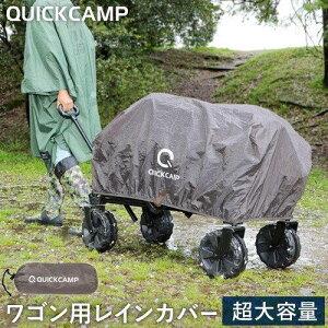 クイックキャンプ QUICKCAMP アウトドアワゴン用レインカバー QC-CW90_cover ワゴンカバー アウトドア キャンプ アウトドアワゴン 防水