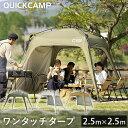 クイックキャンプ ワンタッチタープ 2.5m サンド QC-TP250SND