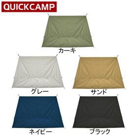 クイックキャンプ ワンタッチタープ2.5m用 フルフラップ サンド QC-TP250wallSND