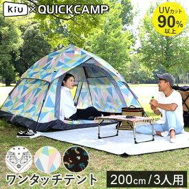クイックキャンプ QUICKCAMP ×KiU ワンタッチテント 3人用 アングル柄 QC-OT210KiU フルクローズ 軽量 コンパクト 運動会 アウトドア ビーチテント 日除け 紫外線カット