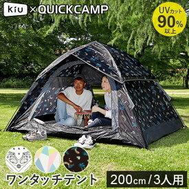 クイックキャンプ QUICKCAMP ×KiU ワンタッチテント 3人用 フラミンゴ柄 QC-OT210KiU フルクローズ 軽量 コンパクト 運動会 アウトドア ビーチテント 日除け 紫外線カット