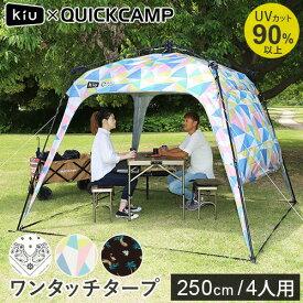 クイックキャンプ QUICKCAMP ×KiU ワンタッチタープ アングル柄 QC-TP250KiU フラップ付き QC-TP250 大型 UVカット アウトドア ビーチ タープ タープテント 運動会 BBQ用 日よけ 雨除け