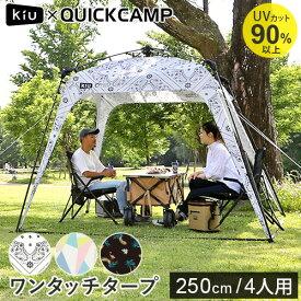 クイックキャンプ QUICKCAMP ×KiU ワンタッチタープ バンダナ柄 QC-TP250KiU フラップ付き QC-TP250 大型 UVカット アウトドア ビーチ タープ タープテント 運動会 BBQ用 日よけ 雨除け
