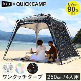 クイックキャンプ QUICKCAMP ×KiU ワンタッチタープ フラミンゴ柄 QC-TP250KiU フラップ付き QC-TP250 大型 UVカット アウトドア ビーチ タープ タープテント 運動会 BBQ用 日よけ 雨除け