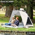 クイックキャンプQUICKCAMP2WAYサンシェードアイボリーQC-2W220n