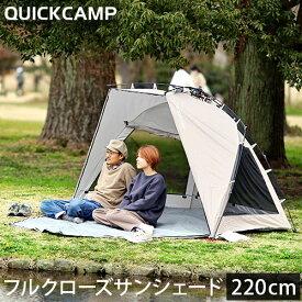 クイックキャンプ QUICKCAMP 2WAY サンシェード アイボリー QC-2W220n