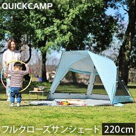 クイックキャンプ QUICKCAMP 2WAY サンシェード ブルー QC-2W220n