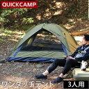 クイックキャンプ QUICKCAMP ワンタッチテント3人用 カーキ QC-OT210n