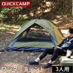 クイックキャンプQUICKCAMPワンタッチテント3人用カーキQC-OT210n