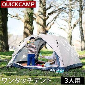 24日迄■お得なクーポン配布中■クイックキャンプ QUICKCAMP ワンタッチテント3人用 アイボリー QC-OT210n