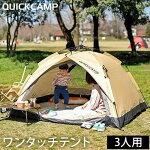 クイックキャンプQUICKCAMPワンタッチテント3人用サンドQC-OT210n