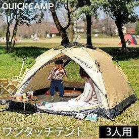 クイックキャンプ QUICKCAMP ワンタッチテント3人用 サンド QC-OT210n