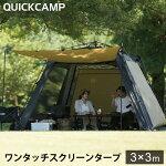 クイックキャンプQUICKCAMPスクリーンタープ3mグレー×サンドQC-ST300