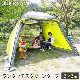 クイックキャンプ QUICKCAMP スクリーンタープ 3m グリーン QC-ST300 フルクローズ 大型 UVカット スクリーンシェード アウトドア ワンタッチタープ タープテント
