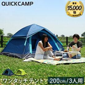 クイックキャンプ QUICKCAMP ワンタッチテント 3人用 ネイビー QC-OT210 アウトドア フェス キャンプ用 フルクローズ UVカット サンシェードテント UVカット 防水仕様