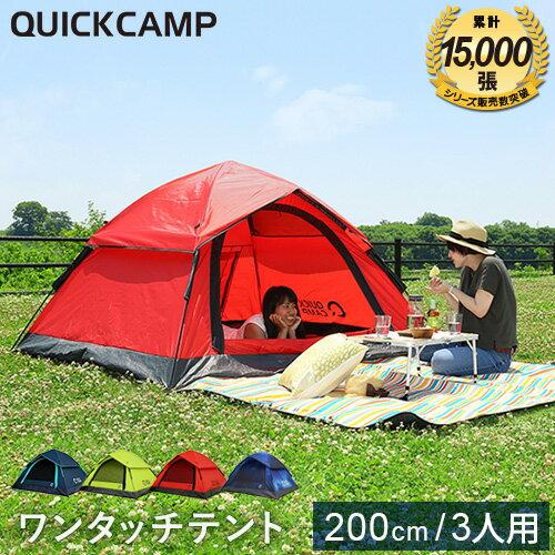 25日10:00-28日9:59迄エントリーでポイント5倍 クイックキャンプ QUICKCAMP ワンタッチテント 3人用 フルクローズ サンシェードテント レッド QC-OT210/ALOT-001