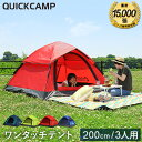 クイックキャンプ QUICKCAMP ワンタッチテント 3人用 レッド QC-OT210 アウトドア フェス キャンプ用 フルクローズ UV…