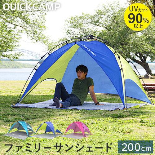 ワンタッチテント サンシェード 3-4人用 UVカット 紫外線防止 遮熱 ブルー×グリーン ワンタッチ クイックキャンプ QC-FS200