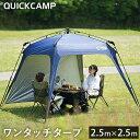 【送料無料】クイックキャンプ ワンタッチタープ 2.5m UVカット アウトドア タープテント フラップ付き ネイビー QC-T…