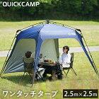 クイックキャンプ QUICKCAMP ワンタッチタープ 2.5m フラップ付き ネイビー QC-TP250 大型 UVカット アウトドア タープ タープテント 運動会 BBQ用 日よけ 雨除け