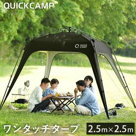 クイックキャンプ QUICKCAMP ワンタッチタープ 2.5m フラップ付き ブラック QC-TP250 大型 UVカット アウトドア タープ タープテント 運動会 BBQ用 日よけ 雨除け 黒