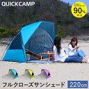 【送料無料】クイックキャンプ 2WAY ワンタッチサンシェード フルクローズ UVカット 遮熱 アウトドア ワンタッチテン…