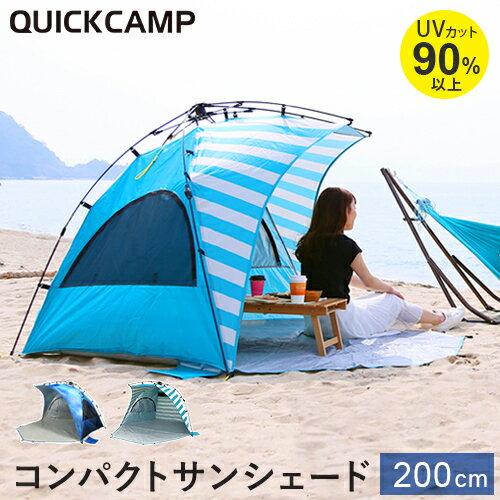 ワンタッチテント サンシェード 2-3人用 UVカット 紫外線防止 遮熱 ワンタッチ ターコイズ クイックキャンプ QC-CS200