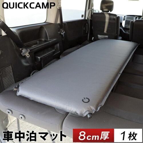クイックキャンプ QUICKCAMP 車中泊マット 8cm 極厚 シングルサイズ グレー QC-CM8.0 エアー インフレーターマット アウトドア用寝具 車中泊グッズ
