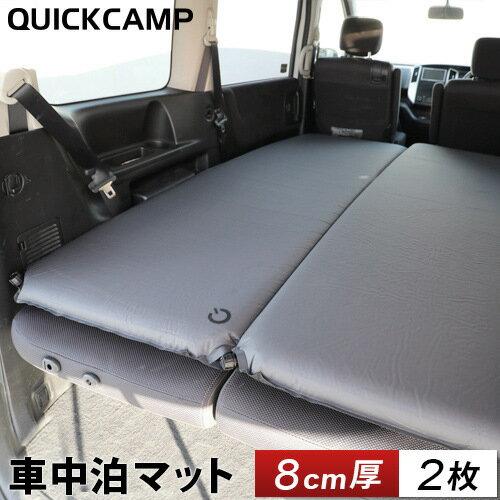 車中泊マット 8cm厚手 2枚セット アウトドア 防災 非常用 自動膨張 キャンピングマット クイックキャンプ QC-CM8.0