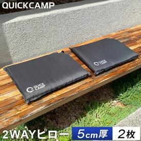クイックキャンプ QUICKCAMP 2WAY エアクッション 5cm厚 2個セット グレー QC-CC*2 自動膨張 インフレーター アウトドア 座布団 枕 エアピロー フリースバッグ付